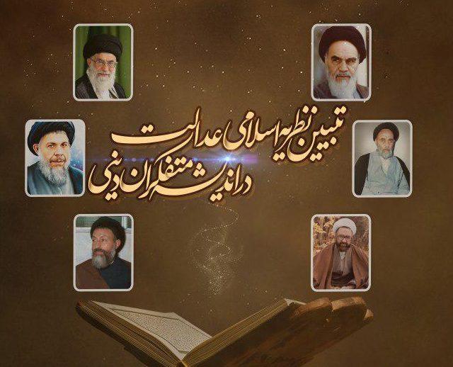 صورت بندی جدیدی از نظریه اسلامی عدالت