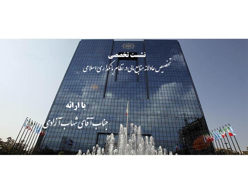 تخصیص عادلانه منابع مالی در نظام بانکداری اسلامی