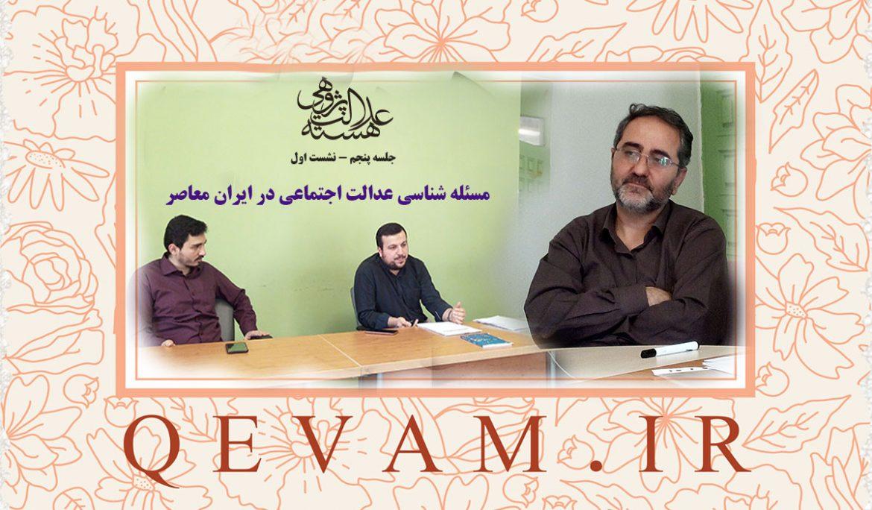 مسئله شناسی عدالت اجتماعی در ایران معاصر (۵)