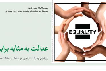 عدالت به مثابه برابری