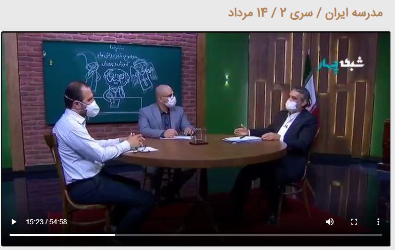 گفتگوی تلویزیونی «مدرسه ایران»